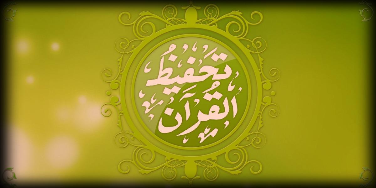 Hifz e Quran